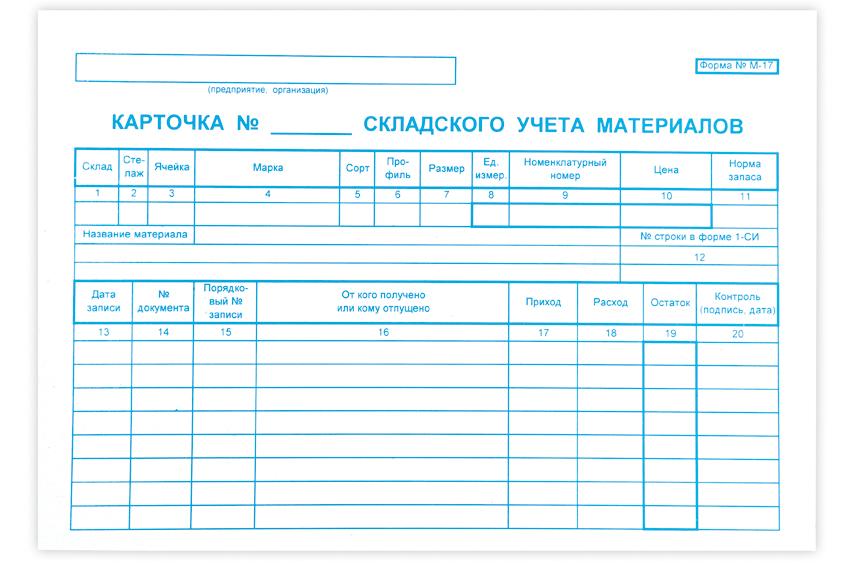 бланк карта складского учета - фото 8